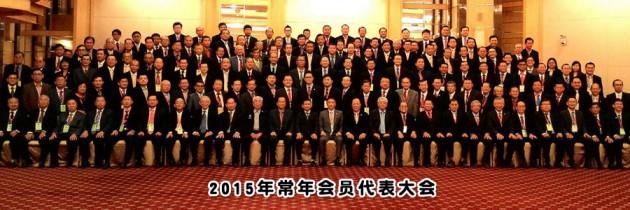2015年常年会员代表大会